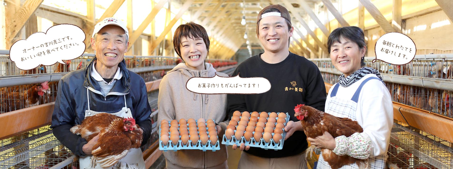吉川養鶏集合写真