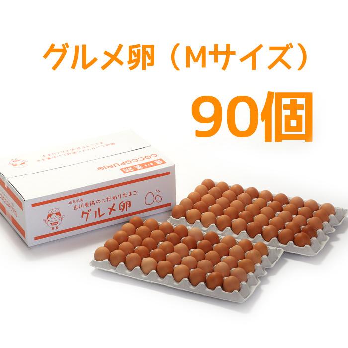 グルメ卵80個